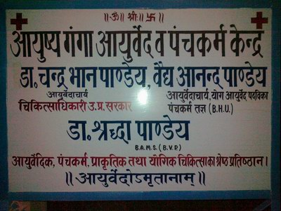 Ayushya_Ganga_Ayurved_Centre_1.jpg