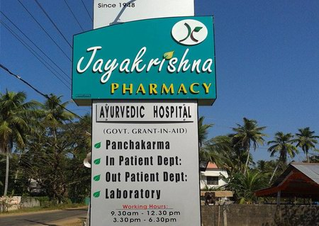 Jayakrishna_Pharmacy_and_Ayurveda_Hospital_Road_Signage.jpg